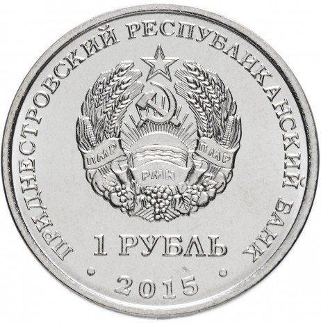 Приднестровье 1 рубль 2015 25 лет ПМР