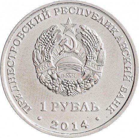 Приднестровье 1 рубль 2014 Города Приднестровья - Тирасполь