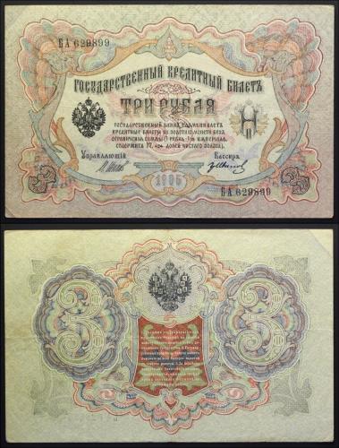 3 рубля 1905 года