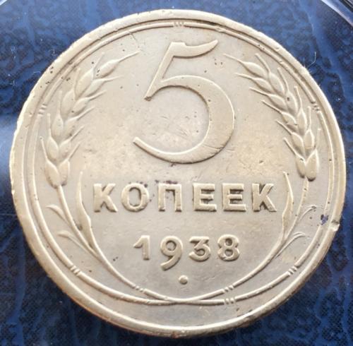 5 копеек 1938 года