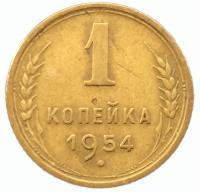 1 копейка 1954 года