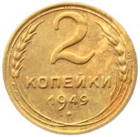 2 копейки 1949 года