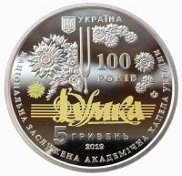 Украина 5 гривен 2019 100 лет Академической Капелле Украины