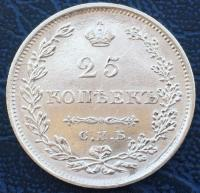 25 копеек 1829 год