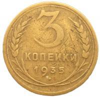 3 копейки 1935 года Новый Тип