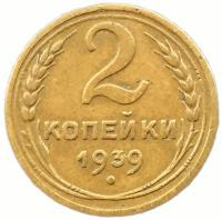 2 копейки 1939 года