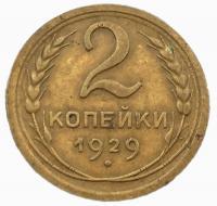 2 копейки 1929 года