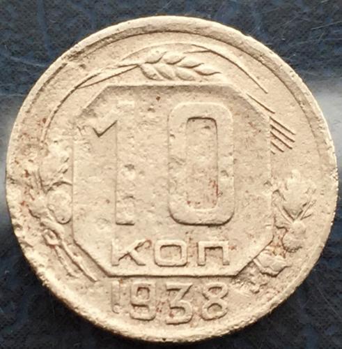 10 копеек 1938 года