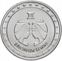 Приднестровье 1 рубль 2016 Близнецы