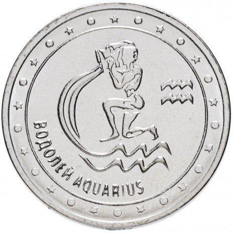 рубль лунный календарь Водолей