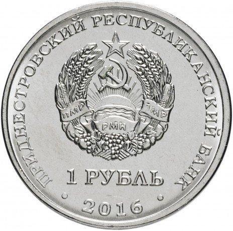 Приднестровье 1 рубль 2016 Телец