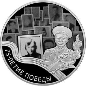 3 рубля 75 лет Победы