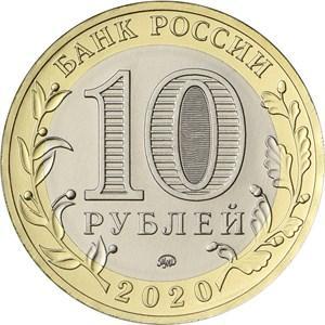 АКЦИЯ !!! 10 рублей 2020 года 75 лет Победы в ВОВ