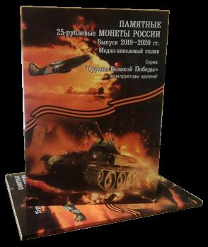 Альбом для монет 25 рублей Оружие Победы