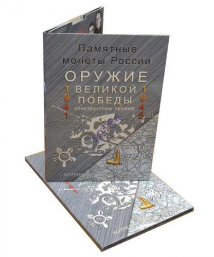 альбом 25 рублей оружие победы