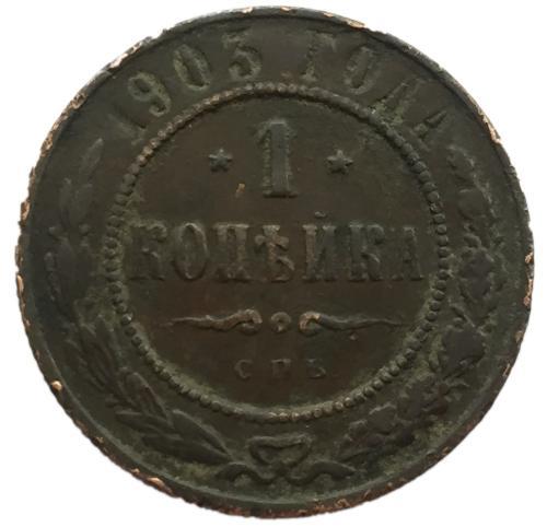 1 копейка 1903 года