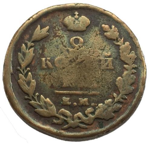 2 копейки 1825года