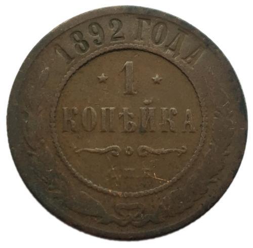 1 копейка 1892 года