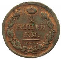 2 копейки 1815 ЕМ-НМ