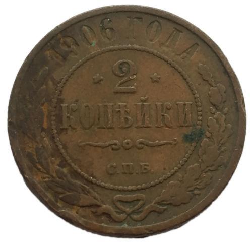 2 копейки 1906 года
