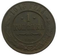 1 копейка 1913 года