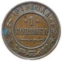 копейка 1915 года