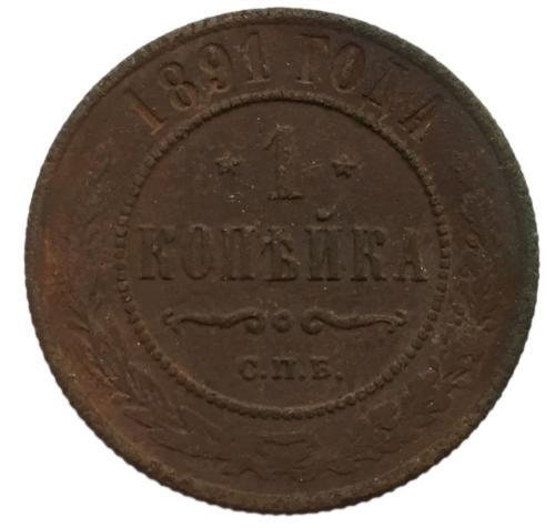 1 копейка 1891 года