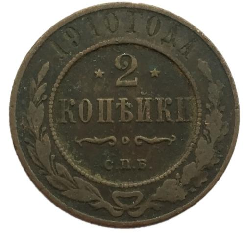 2 копейки 1910 года