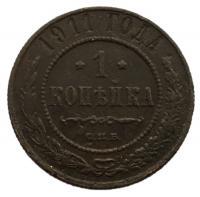 копейка 1911 года