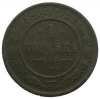 1 копейка 1885 года