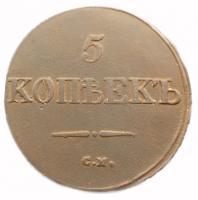 5 копеек 1831