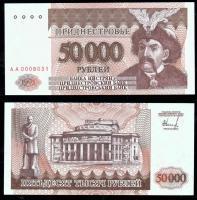 приднестровье 50000