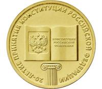 10 рублей 2013 20 лет Конституции