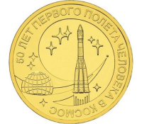 10 рублей 2011 года 50 лет Полета Первого Человека в Космос