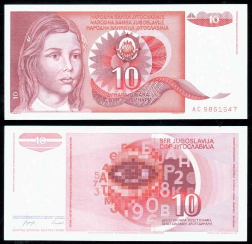 Югославия 10 динар 1990 года