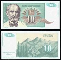 Югославия 10 динар 1994 года