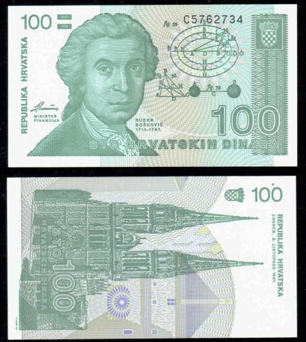 Хорватия 100 динар 1991 года
