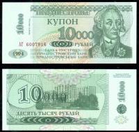Приднестровье 10000 рублей 1994 года