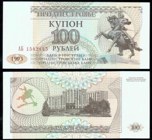 Приднестровье 100 рублей 1993 года