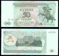 Приднестровье 50 рублей 1993 года