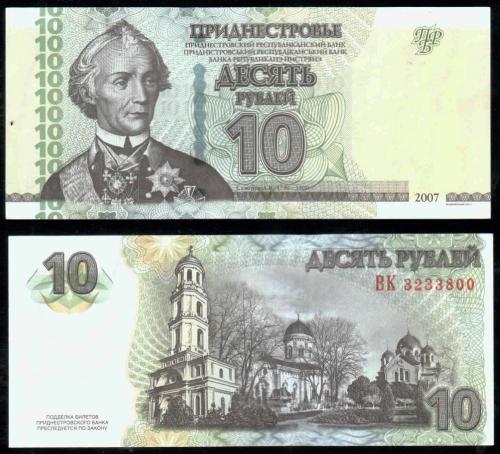 Приднестровье 10 рублей 2007 года