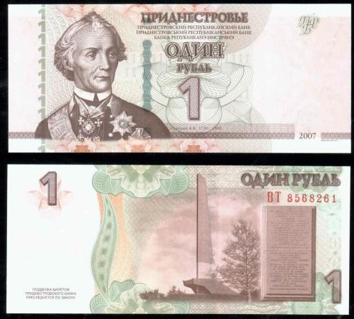 Приднестровье рубль