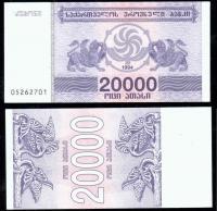 Грузия 20 000 купонов 1994 года