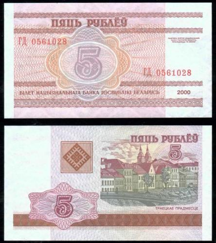 Беларусь 5 рублей 2000 года