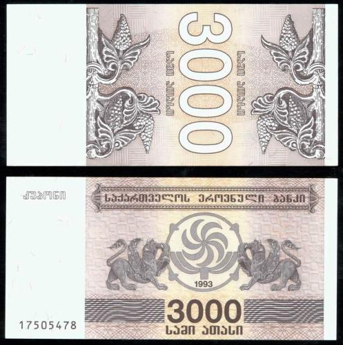 Грузия 3000 купонов 1994 года