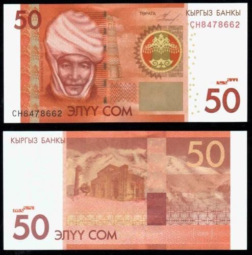 киргизия 50 сом