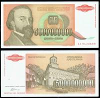 югославия 5 миллиардов