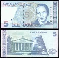Киргизия 5 сом 1997 года
