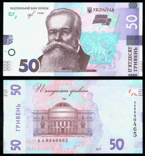 Украина 50 гривен вернадский