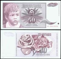 югославия 50 динар